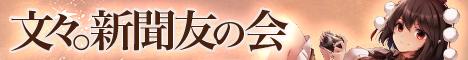 文々。新聞友の会バナー(468x60pixel)